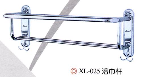 xl-025 浴巾杆