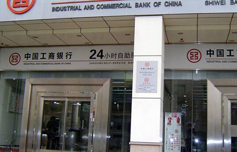 中国工商银行部分网点